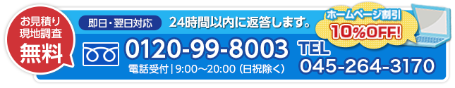 解体工事のことならスマイル解体横浜にお任せください